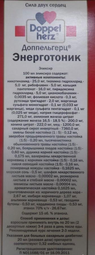 Доппельгерц Энерготоник: инструкция, отзывы, описание