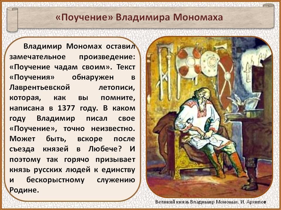 Поучение Владимира Мономаха: анализ произведения