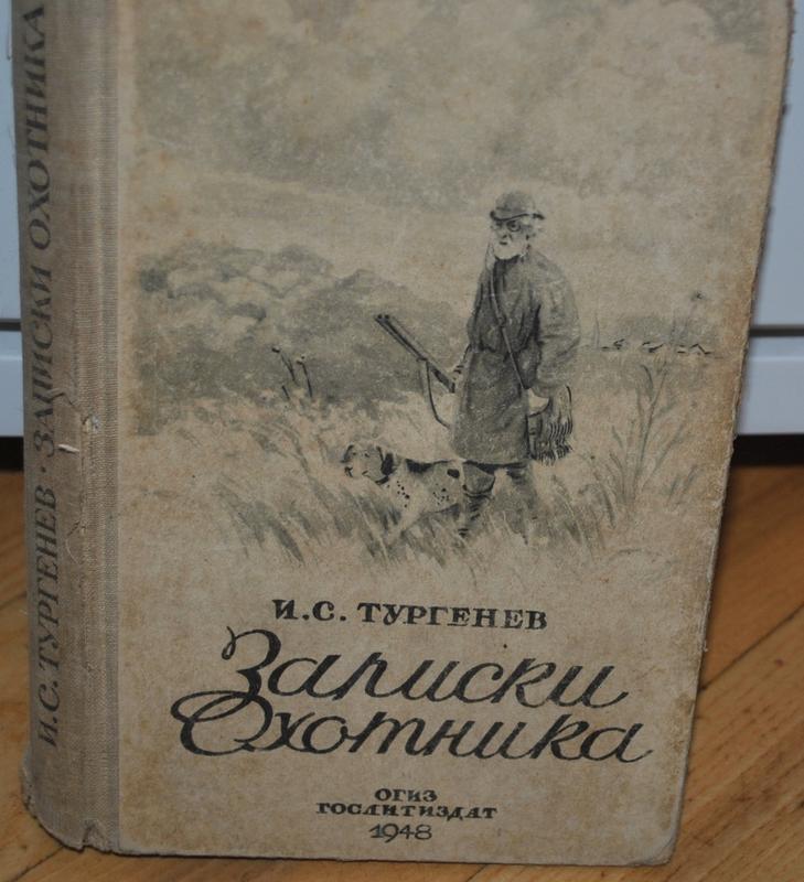 Книга записки охотника тургенев картинки