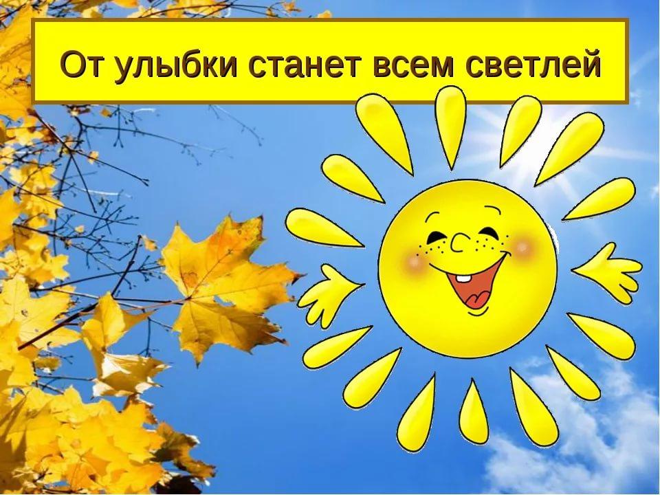 Открытки, от улыбки станет всем светлей картинки для детей