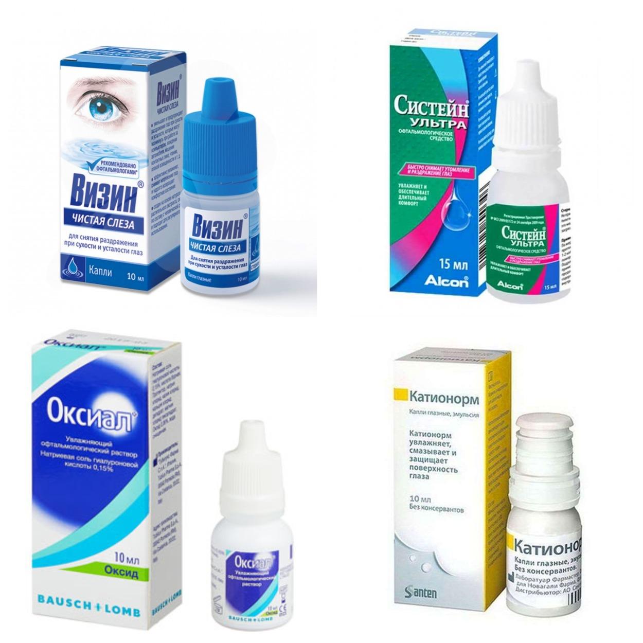 Увлажняющие капли для глаз – какие лучше, препараты