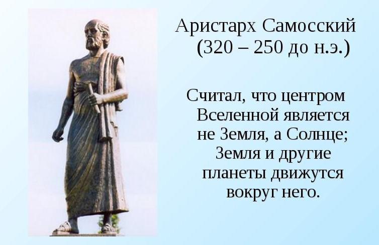 Аристарх Самосский: биография, творчество, карьера, личная жизнь
