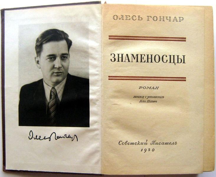Олесь Гончар: биография, творчество, карьера, личная жизнь