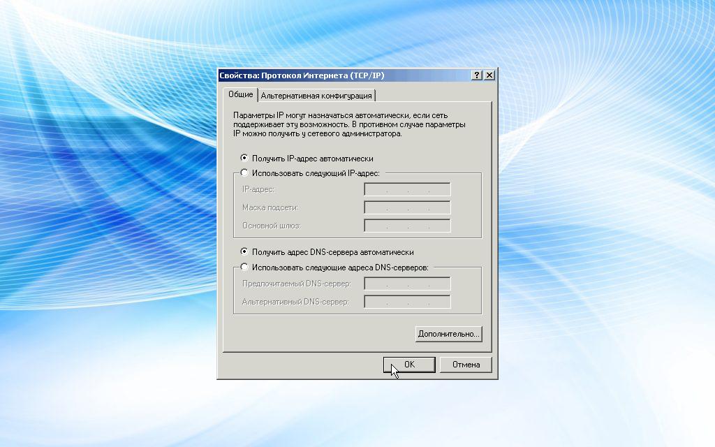 Автоматическая установка адресов сетевого подкючения.