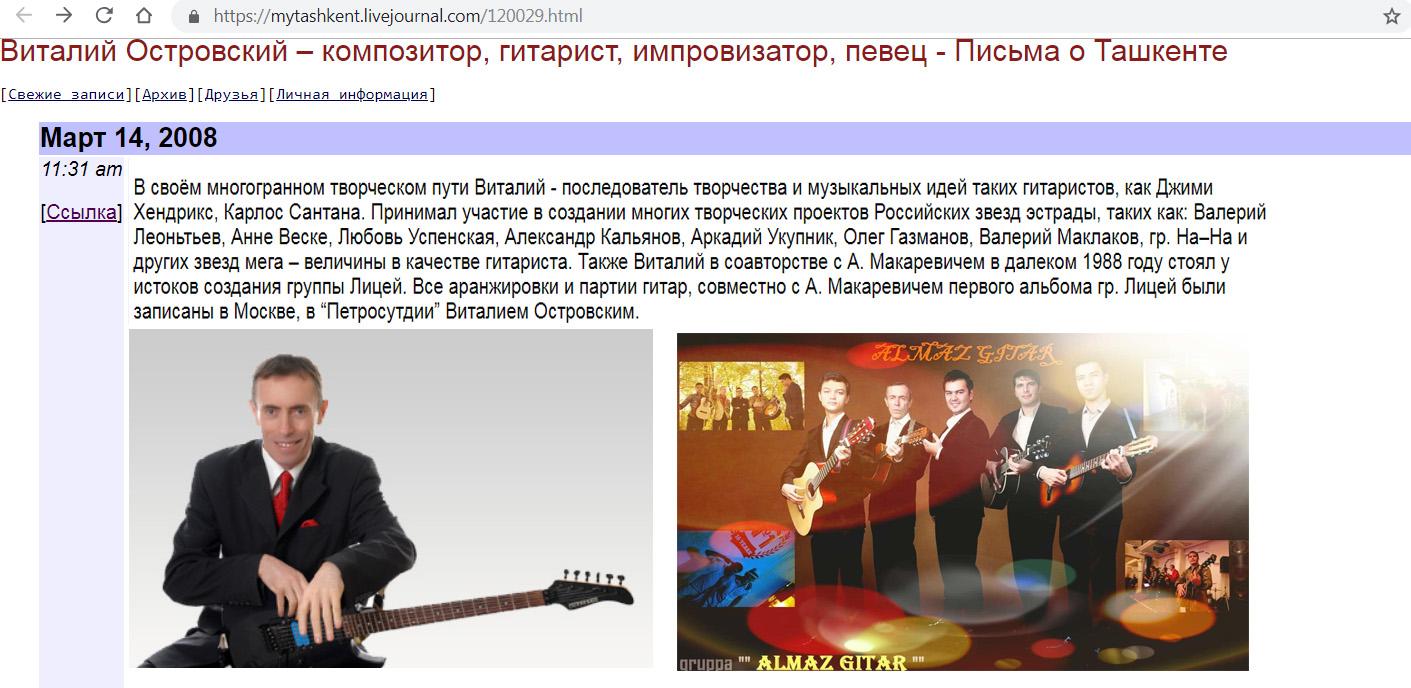 Музыкант Виталий Островский
