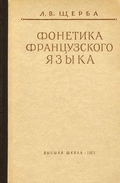 Лев Щерба: биография, творчество, карьера, личная жизнь
