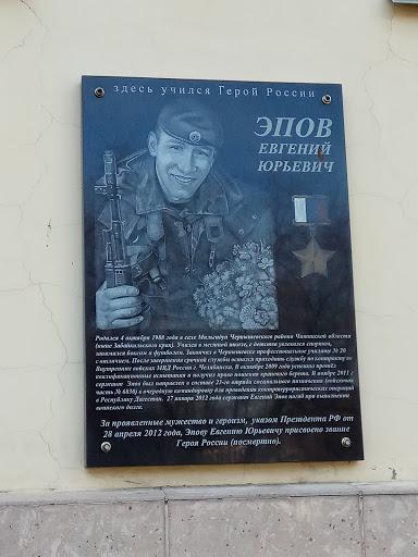 Мемориальная доска на стене здания Челябинского института путей сообщения