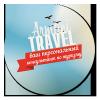 ArmaniTravel