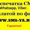 sms-ya