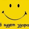 10 правил оптимиста