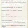 Как сертифицировать продукцию по Техническому регламенту ТР ТС 010/2011