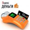 Как зарегистрировать Яндекс.Кошелек