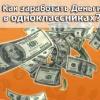Как заработать деньги в «Одноклассниках»