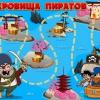 Как пройти игру «Сокровища пиратов»