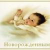 Что подарить на рождение малыша