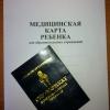 ясельная комиссия бесплатно в Екатеринбурге
