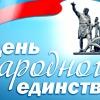 Как отдыхаем в ноябре 2015 на День народного единства