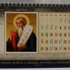 Православный календарь на Старый Новый год