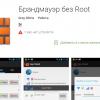 Как контролировать доступ приложений Android в сеть?