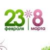 Как отдыхаем 8 марта и 23 февраля в 2016 году в России