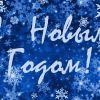 """Как красиво написать """"С Новым годом!"""""""