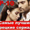 Какие турецкие сериалы с русской озвучкой самые лучшие