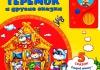 """Интерактивные детские книжки """"Белфакс"""""""