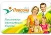 Клиника Персона , Нижний Новгород