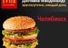 Mixmak.ru (доставка Макдональдс - Челябинск)