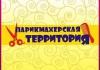 """Парикмахерская """"Доступная территория"""""""