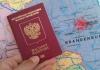 УФМС  (Заграничный паспорт нового поколения, Россия)