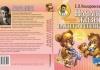 "Книга ""Начало жизни вашего ребенка""- Е.О.Комаровский"