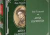 Анна Каренина, Лев Толстой