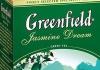 Чай листовой Гринфилд (Greenfield)