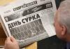 """Ежедневная спортивная газета """"Спорт-экспресс"""""""