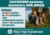 Мастер-капитал Банк АКБ, дополнительный офис Дельта