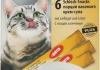 Супчики для кошек Эдель Кэт