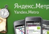 Yandex Metro - программа для Android