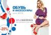 wildberries.ru – интернет-магазин