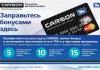Пластиковая карта MasterCard Carbon