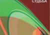 """""""Психология: наука, профессия, судьба"""", Л.И. Бершедова"""
