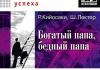 """""""Богатый папа, бедный папа"""" Р. Кийосаки"""