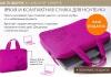 Розовая сумка для ноутбука Yves Rocher