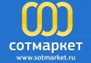 """Интернет-магазин мобильной техники и аксессуаров """"Сотмаркет"""""""