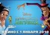 "Фильм ""Принцесса и лягушка"""
