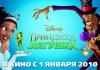 """Мультфильм """"Принцесса и лягушка"""""""