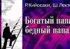 """Богатый папа, бедный папа, Роберт Кийосаки"", Шэрон Л. Лектер"