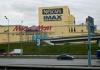 Кинотеатр Nescafe IMAX