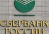 Сбербанка России