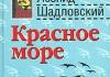 """Книга """"Красное море"""""""